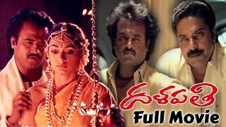 Dalapathi Telugu Full Length Movie || Rajinikanth, Shobana, Mammootty