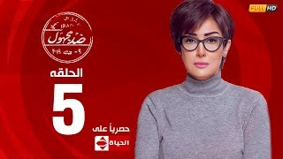 مسلسل ضد مجهول بطولة غادة عبد الرازق – الحلقة الخامسة (5)|  (Ded Maghool (EP5