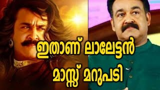 Mohanlal About Bheeman And Controversies | Filmibeat Malayalam