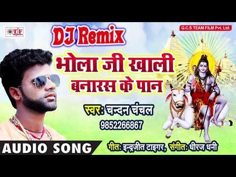 Xxx Mp4 FULL DJ BOLBAM GANA Chandan Chanchal Bhola Ji Khai N Vanaras Ke Pan KANWAR Song 2018 3gp Sex