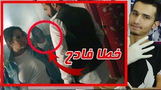 اخطاء فادحه في فديو كليب نور الزين والاستعراضية اليسار - طايره االونه !