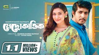 Mechokattik | Eid Telefilm 2017 | Tawsif Mahbub | Mehajabin | Siam Nasir