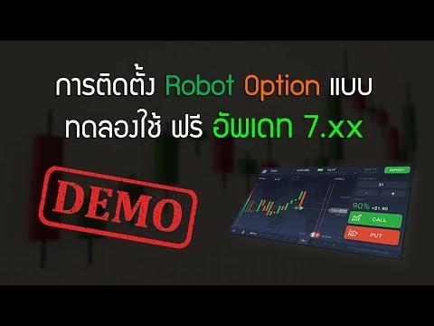 Xxx Mp4 อัพเดท V 7 XX การติดตั้ง Robot IQOption แบบทดลองใช้ ฟรีๆ Eaforexthai Com 3gp Sex