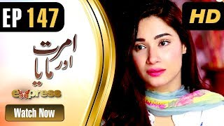 Drama | Amrit Aur Maya - Episode 147 | Express Entertainment Dramas | Tanveer Jamal, Rashid Farooq