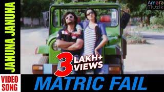 Matric Fail Odia Movie || Januna Januna | HD Video Song | Anubhav Mohanty, Barsha Priyadarshini