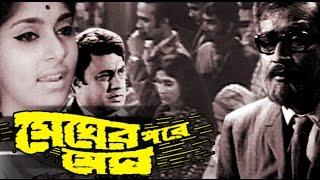 Megher Pare Megh | 1973 | Full Bengali Movie | Anil Chatterjee, Ganesh Mukherjee
