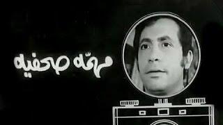 الفيلم العربي: مهمة صحفية