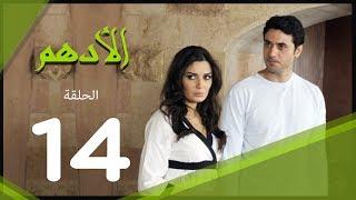 مسلسل الادهم الحلقة | 14 | El Adham series