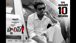 STALIN || Telugu Short Film 2018 by #CharanTalari