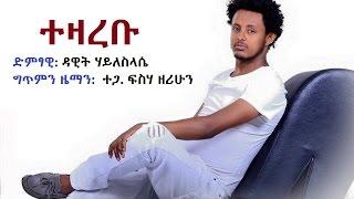 Dawit Hailesilassie [Eliana]   -Tezarebu | ተዛረቡ - new Ethiopian Tigrigna Music 2016