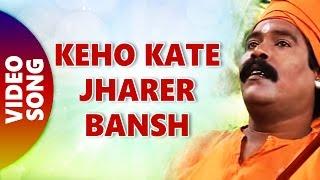 Keho Kate Jharer Bansh | Album - Mota Bou | By Parikshit Bala