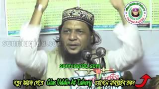 মিলাদ ও কিয়াম করার পরিপূর্ণ বিধান | mosarof hosen helali | sunni bangla waz | 2017