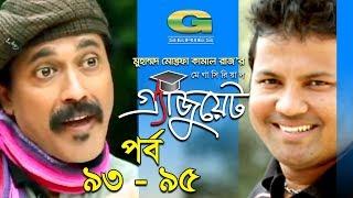 Graduate || Drama Serial | Epi 93 - 95 || ft Zahid Hasan | Tisha | Hasan Masud | Faruk Ahmed