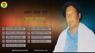 গুরুর প্রেমে সুধা - Abul Sorkar - Gurur Preme Sudha
