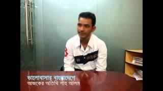 Valobashar Bangladesh Episode - 125 (22-10-15) Shah Alam