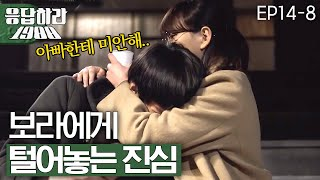Reply1988 Go Kyung-pyo cries hard in Ryu Hye-young's arm 151219 EP14