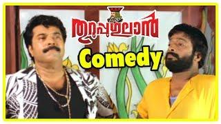 Thuruppugulan Malayalam Movie | Comedy Scenes | Part 2 | Mammootty | Sneha | Salim Kumar | Suraj