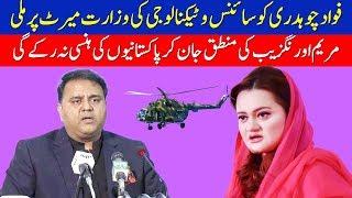 Maryam Aurangzeb Response Over Fawad Chaudhry Ministry