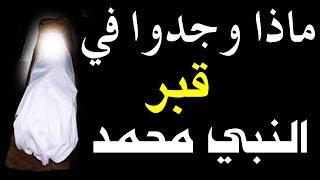 الرجل الذي نزل قبر النبي محمد عليه الصلاة والسلام يكشف مفاجأة مدهشة - سبحان الله ماذا شاهد