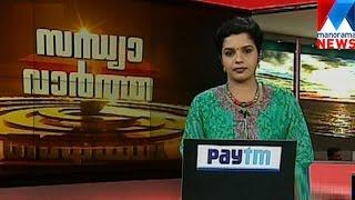 സന്ധ്യാ വാർത്ത | 6 P M News | News Anchor - Nisha Jebi | January 14, 2017 | Manorama News