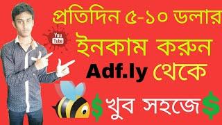 How to Make 5$   10$ Per Day With Adfly 2017 [Bangla Tutorial] Youtube Bangla |