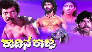 Kadina Raja – ಕಾಡಿನ ರಾಜ | Kannada Full Movie | Tiger Prabhakar Kannada Movies Full | Superhit Movies