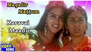 Karavai Maadu Song   Magalir Mattum Tamil Movie   Revathi   Urvashi    Rohini   Nassar   Ilayaraja