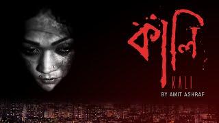 Kali (2016) Trailer   Azra Mahmood   Amit Ashraf   Bioscope Original