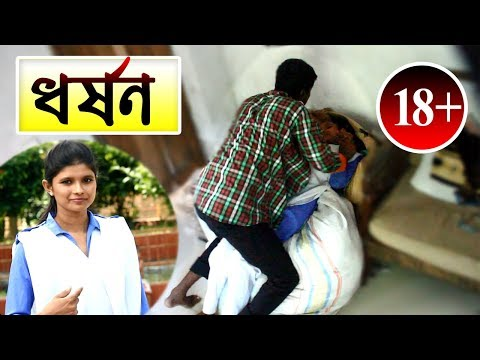 Xxx Mp4 18 Bangla Short Film School Girl Is Raped For Love 3gp Sex