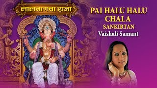 Pai Halu Halu Chala - Sankirtan   Lalbaug Cha Raja   Vaishali Samant   Marathi Bhajan