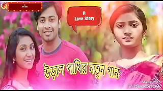উড়াল পাখি । bangla new song 2017  ural pakhi