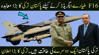 Pakistan Turkey New Deal About F16 Aircraft Upgraded