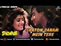 Saaton Janam Main Tere Full Lyrical Video Song | Dilwale | Ajay Devgan, Raveena Tandon | Kumar Sanu