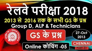 Railway Group D/ALP Preparation | Static GS -05 Chennai | Online Coaching GS -05 | Railway Exam 2018