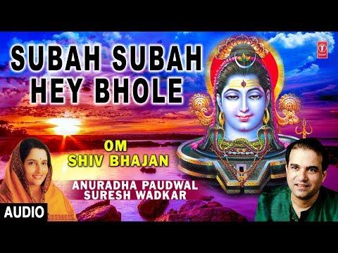 Xxx Mp4 Subah Subah Hey Bhole I ANURADHA PAUDWAL SURESH WADKAR I Shiv Bhajan I Audio Song I Om Shiv Bhajan 3gp Sex