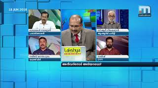 Why Is Govt. Silent On Reasons Of Landslide?| Super Prime Time| Part 2| Mathrubhumi News