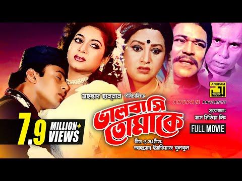 Xxx Mp4 Bhalobasi Tomake ভালোবাসি তোমাকে Riaz Amp Shabnur Bangla Full Movie 3gp Sex