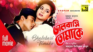 Bhalobasi Tomake | ভালোবাসি তোমাকে |  Riaz & Shabnur | A Romantic Bangla Full Movie