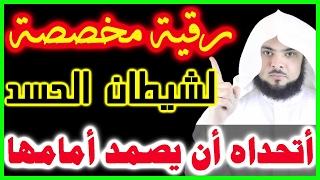 ✋ [[ رقية قاتلة لشيطان الحسد بإذن الله]] Koran treatment