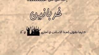 مهرجان خربانين محمود العمده تيم مطبعه 2015