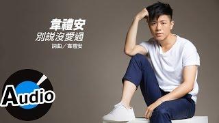 韋禮安 Weibird Wei - 別說沒愛過 Dont' Say (官方歌詞版) - 電視劇「致,第三者」片尾曲