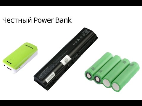 Power bank из 18650 своими руками
