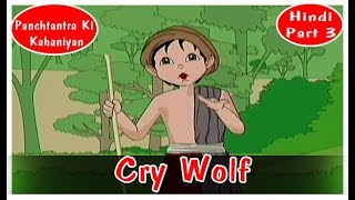 Best Story Compilation For Kids   झूठ बोलना   Cry Wolf   Panchtantra Ki Kahani   Hindi Part -3