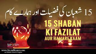 15 Shaban ki Fazilat aur Hamare Kaam || شعبان کی فضیلت اور ہمارے کام || IslamSearch