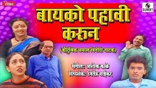 Bayko Pahavi Karun | Marathi Comedy Natak | Sumeet Music