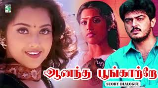 Anantha Poongatre Full Movie Story Dialogue | Ajith Kumar | Meena