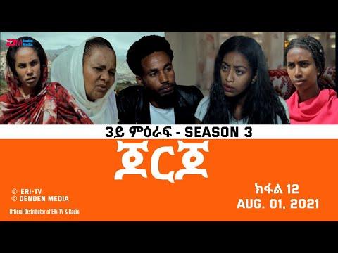 ERi TV Drama Series ጆርጆ 3ይ ምዕራፍ ክፋል 12 Georgio Part 12 Season 3 August 01 2021