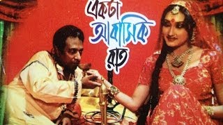 Bangla natok  EKTA ABASIK RAT  Directed By ZAHIR KHAN & Telecasted By Mohona TV