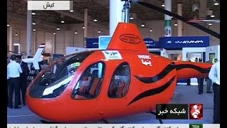 Iran Ababil 3 UAV & Sourena helicopter in Kish air show پهپاد ابابيل سه و بالگرد سورنا ايران