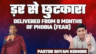Isaac - Delivered from 8 months of Phobia (Fear) - Hindi